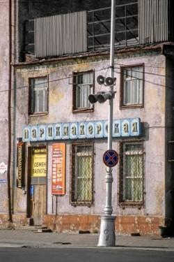 Kaliningrad: парикмахерckaя - Foto: Robert Conrad